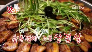 맛TV - 애비뉴서울의 '솥뚜껑삼겹살'