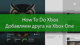 How To Do Xbox - Как добавить друга на Xbox One(Видео о том как добавить друга в Xbox One Не забывайте заходить на портал сообщества пользователей Xbox 360 и..., 2014-09-27T08:58:55.000Z)