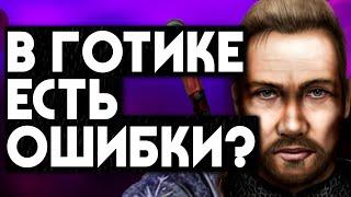 Лор игр Gothic: Косяки и ошибки лора (2019)