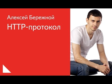 010. HTTP-протокол - Алексей Бережной
