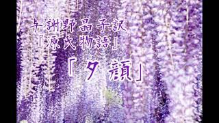 朗読『源氏物語』巻㈣「夕顔」与謝野晶子訳