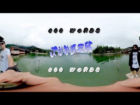 judder---600-words-(360º-official-videº)