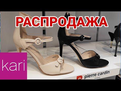 👡 РАСПРОДАЖА в магазине обуви КАРИ Kari💖АКЦИЯ 2+1 ОБУВЬ, НОВИНКИ КАРИ июнь 2019