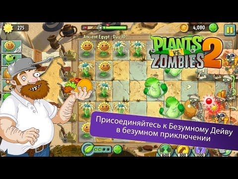 Plants vs Zombies 2 игры на Android и iOS