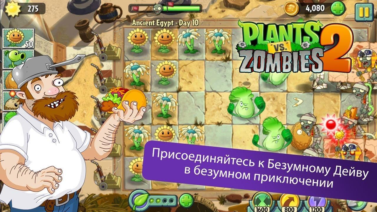 Plants vs zombies 2 игры на android и ios youtube.