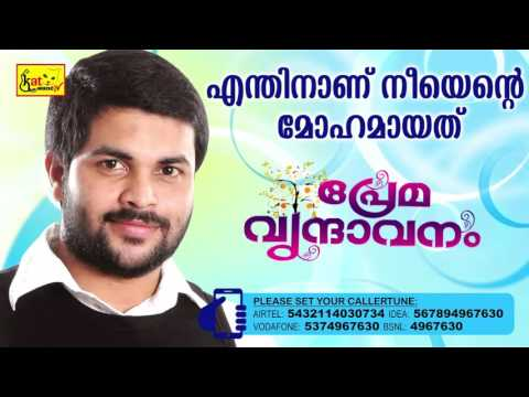 Super Hit Romantic Album  | എന്തിനാണ് നീയെൻ്റെ | Premavrindavanam |  Malayalam Album | Shafi Kollam