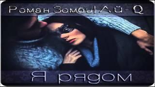 Роман Зомби feat. Ай Q - Я рядом (Q Fast Prod.)