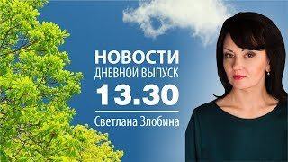 Новости 19/04/18 в 13:30