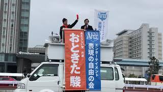 AFEE✕日本維新の会で行った街頭演説会です。音喜多駿参議院議員、松本と...