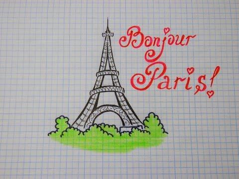 Париж Как Нарисовать Эйфелеву Башню #31/ Paris How To Draw The Eiffel Tower