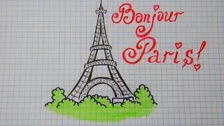 Париж Как Нарисовать Эйфелеву Башню #31/ Paris How To Draw The Eiffel Tower(В этом видео я покажу как просто нарисовать Эйфелеву Башню. Смотрим и рисуем вместе со мной! Все Видео Канал..., 2016-09-28T10:07:16.000Z)