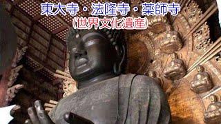 東大寺は奈良時代に聖武天皇の発願によって創建され、盧舎那仏(るしゃ...