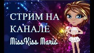 СТРИМ || РАЗДАЧА НГ И СВ || НА КАНАЛЕ MissKiss Maris