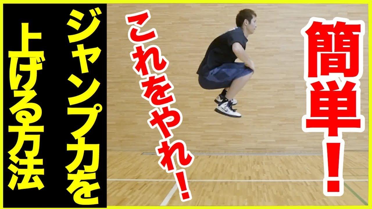 ジャンプ力をあげたいならコレをやれ ジャンプ力アップトレーニング