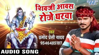 BHOJPURI हिट कावर गीत 2017 - शिव जी आवस रोजे घरवा - Pramod Premi - Bhojpuri HIt Songs 2017