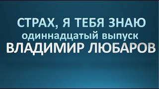 видео Нозофобия