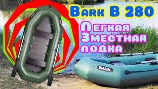 Надувная лодка Барк 280 ( Bark B 280 ) : отзывы, обзор, характеристики