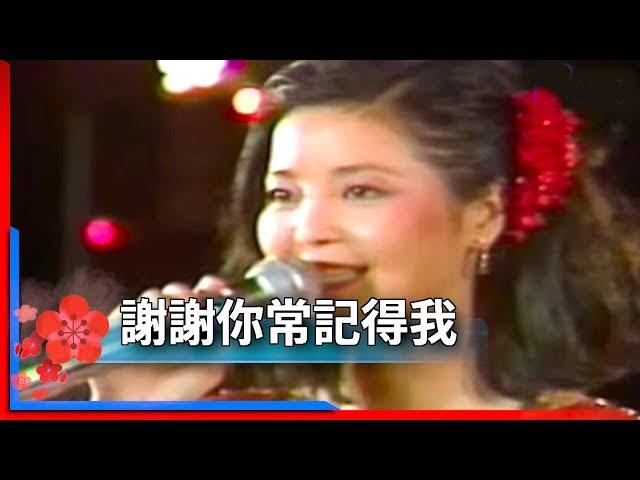 1981君在前哨-鄧麗君-謝謝你常記得我 Teresa Teng テレサ・テン