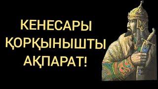 КЕНЕСАРЫ ТУРАЛЫ АДАМ СЕНГІСІЗ АҚПАРАТ!