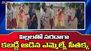 Mulugu MLA Seethakka Plays Kabaddi With School Children | TV5