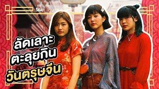 The Ska พากิน จูเน่-มายยู-จีจี้ แท็กทีมบุกเยาราช - The Ska X BNK48