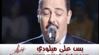 تاراتاتا رامي عياش + لطفي بو شناق -- ع الله تعود