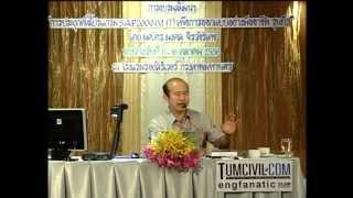 อบรม SAP2000 (v.17) ดร.มงคล รุ่นที่ 3 (ช่วง 2 / 13)