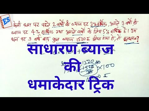 धमाकेदार Trick of Simple Interest || S.I. Best Trick