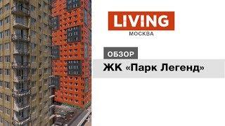 ЖК «Парк Легенд» - обзор тайного покупателя. Новостройки Москвы