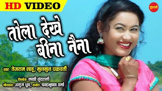 Tola Dekhe Bina Naina - तोला देखे बीना नैना | Tejram Sahu & Munmu | New CG - HD Video Song - 2020
