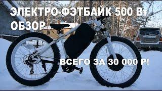 electric fatbike, electric fatbike 500W
