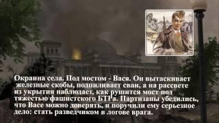 Пионеры-герои (исправленный,улучшенный вариант)