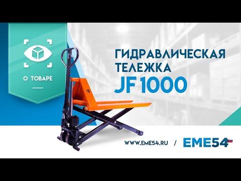 Обзор гидравлической тележки с ножничным подъемом TOR 1,0 Т JF 1000