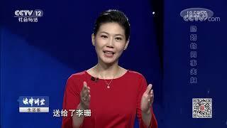 《法律讲堂(生活版)》 20191003 隐婚的同事夫妇| CCTV社会与法