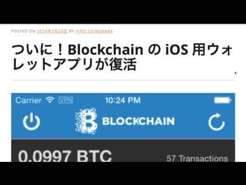 Bitcoin News ビットコインニュース #110 by BitBiteCoin.com