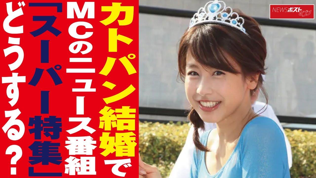 カトパン 結婚 でMCの ニュース 番組「スーパー特集」どうする? NEWSポストセブン