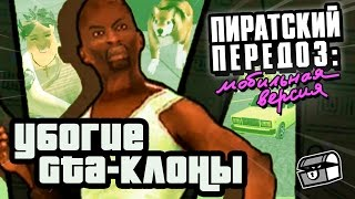 УБОГИЕ GTA-КЛОНЫ (МОБИЛЬНЫЙ ПЕРЕДОЗ)