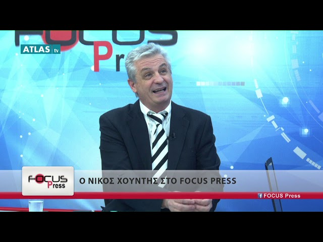 FOCUS PRESS ΜΕΡΟΣ 3ο - 23 1 2019 - ΠΑΝΟΖΑΧΟΣ_ΧΟΥΝΤΗΣ