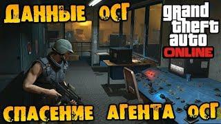 Данные ОСГ Спасение агента ОСГ - GTA V Online HD 1080p 142