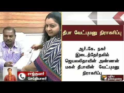 தீபா வேட்புமனு நிராகரிப்பு | Deepa's Deepa nomination rejected