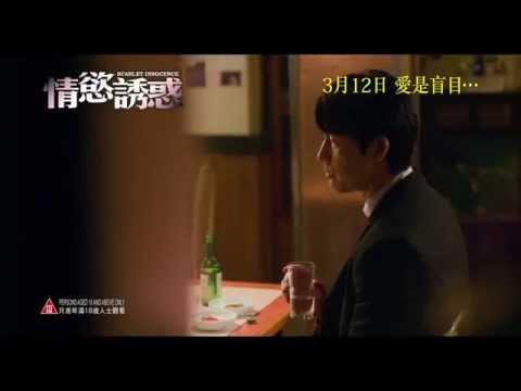 情慾誘惑 - WMOOV電影