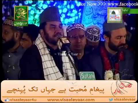 Tilawat e Quran Pak Qari Syed Sadaqat Ali