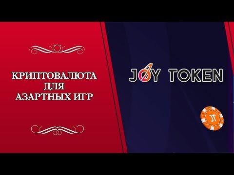 [ICO] JoyToken -  криптовалюта для азартных игр онлайн
