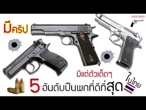 5 อันดับ ปืนพก ที่นิยมใช้ในประเทศไทย