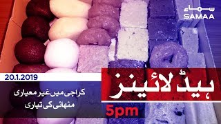 Samaa Headlines - 5PM - 20 January 2019