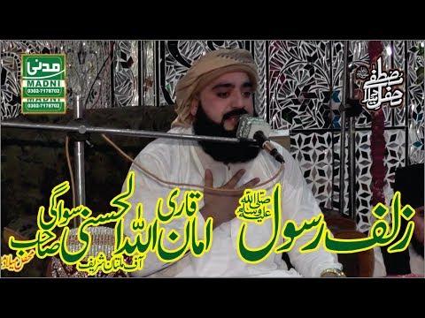 Allama Aman Ullah Sawagi New Bayan 2019   Zulf E Rasool   Beautiful Bayan