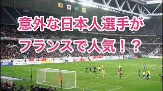 現地で観戦最高すぎた。サッカー日本代表×ブラジル代表@フランス【UK-Vlog#17】