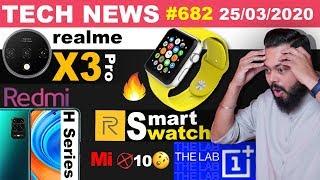 realme Smartwatch First Look, Redmi H Series on Dimensity, realme X3 Pro, OnePlus LAB,Mi 10❌-#TTN682