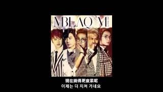 《中韓字幕》MBLAQ (엠블랙) - 우리 사이 - 我們之間
