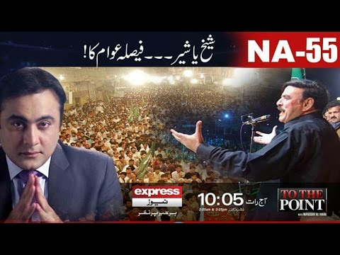 NA 55 Sheikh Rasheed Constituency - To The Point 1 April 2017 | Express News